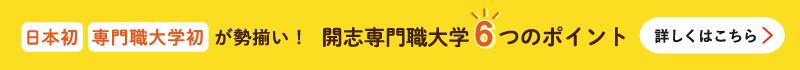 日本初 専門職大学初 日本最大級! 開志専門職大学6つのポイント