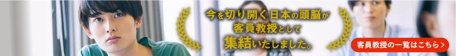 今を切り開く日本の頭脳が客員教授として集結いたしました。客員教授の一覧はこちら