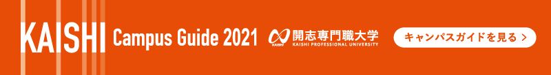 KAISHI Campus Guide 2021