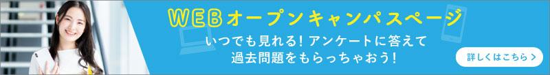 WEBオープンキャンパス 申込み者限定コンテンツ公開!
