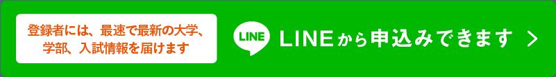 LINEから申込みできます / 登録者には、最速で最新の大学、学部、入試情報を届けます