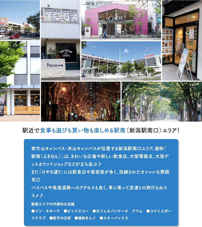 駅近で食事も遊びも買い物も楽しめる駅南(新潟駅南口エリア!)