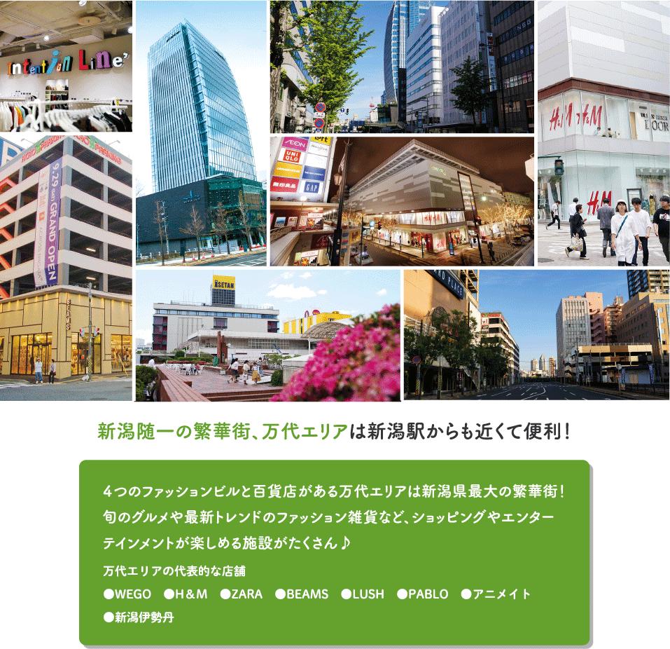 新潟随一の繁華街、万代エリアは新潟駅からも近くて便利!