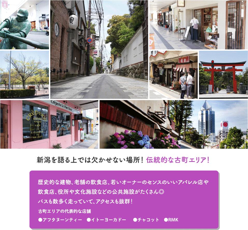 新潟を語る上では欠かせない場所!伝統的な古町エリア!