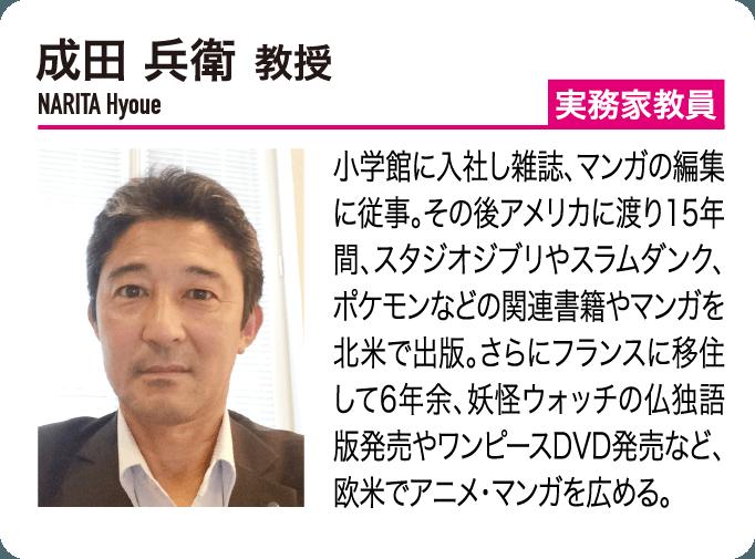 成田 兵衛 教授