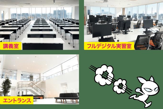 講義室 / フルデジタル実習室 / エントランス