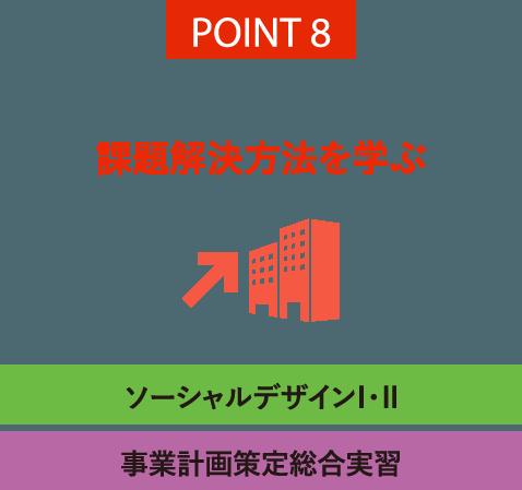 POINT 8