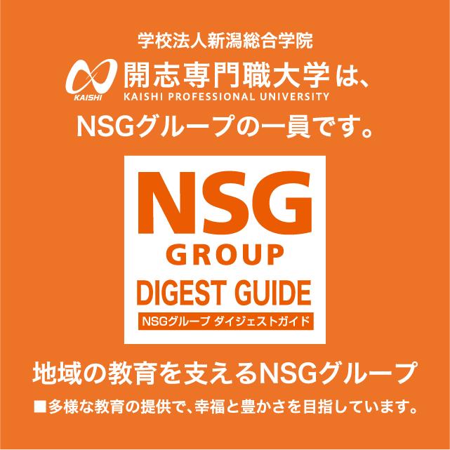 開志専門職大学はNSGグループの一員です。地域の教育を支えるNSGグループ ■多様な教育の提供で、幸福と豊かさを目指しています。