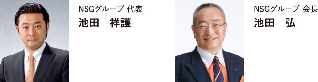 NSGグループ代表 池田 祥護 / NSGグループ会長 池田 弘