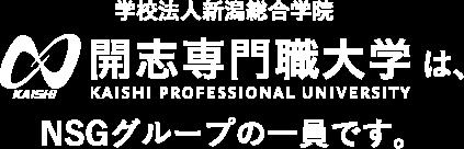 開志専門職大学は、NSGグループの一員です。