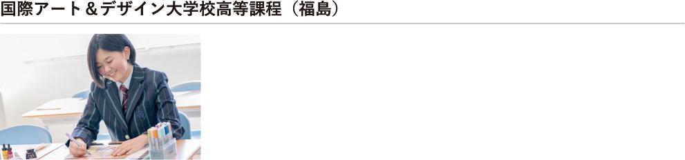 国際アート&デザイン大学校高等課程(福島)