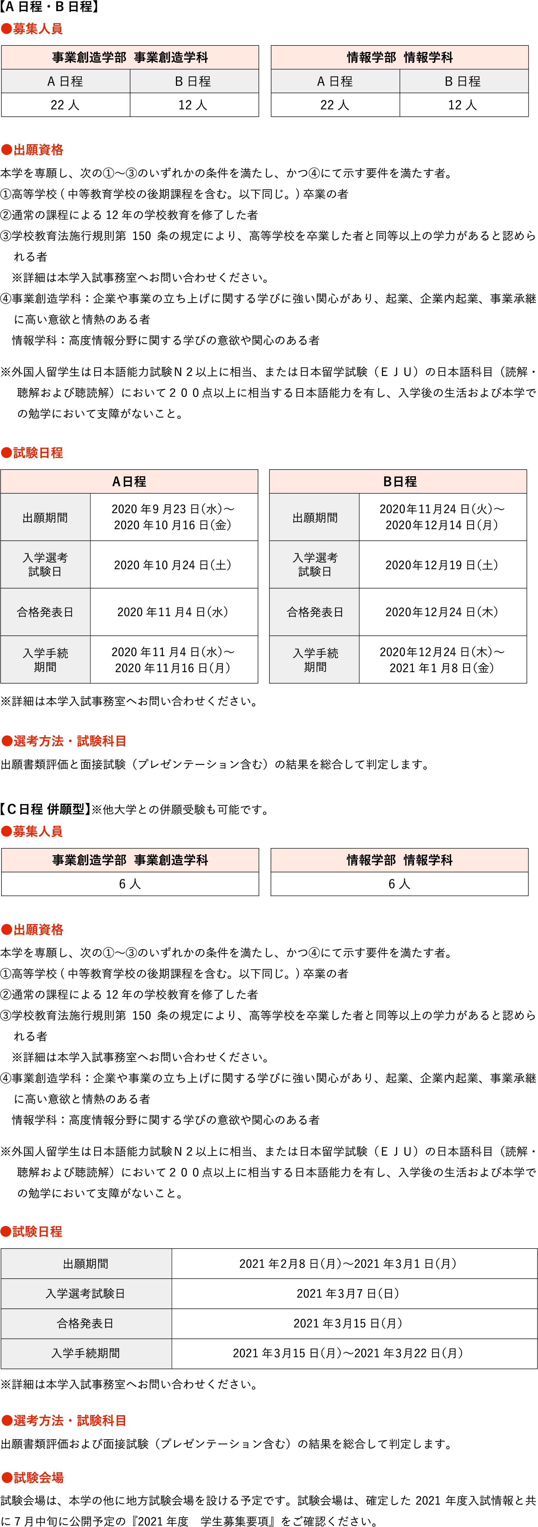 総合型選抜