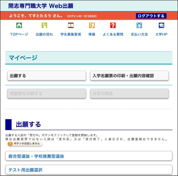 Web出願画面イメージ