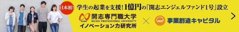 学生の起業を支援! 1億円の「開志エンジェルファンド1号」設立 詳しくはこちら