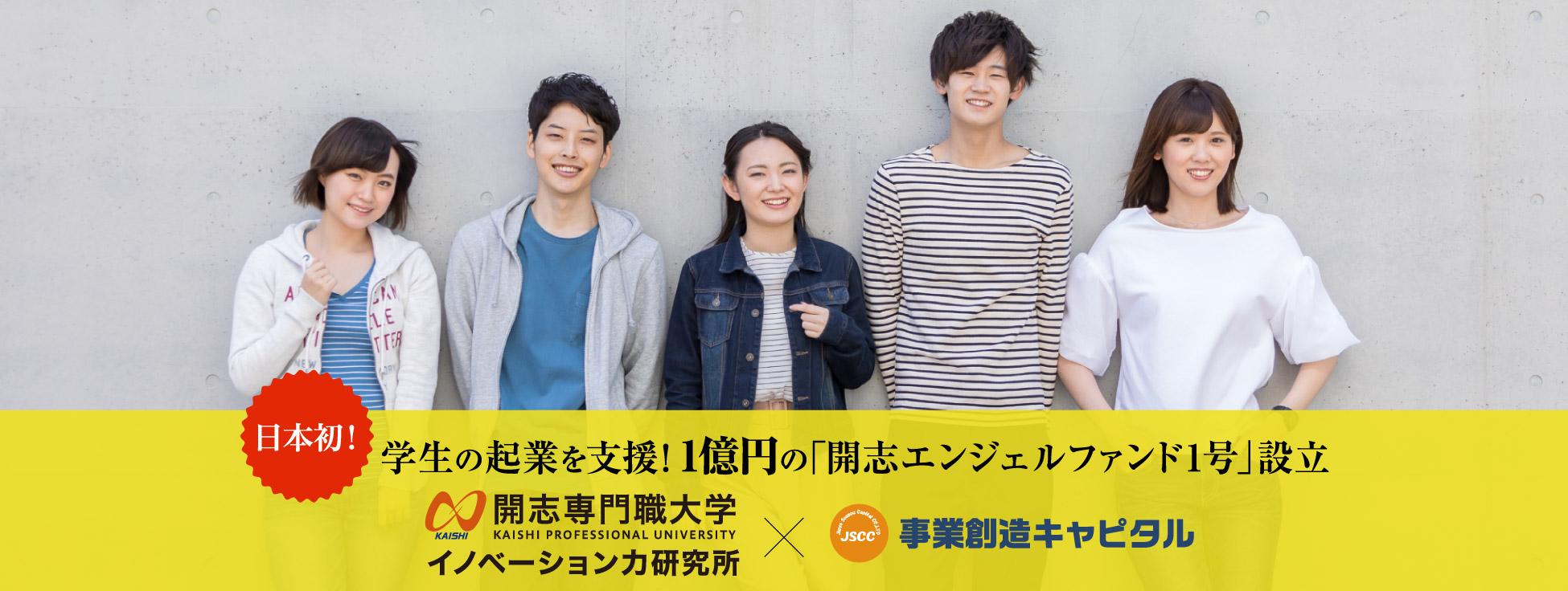 日本初!学生の起業を支援! 「開志エンジェルファンド1号」設立