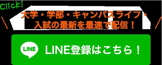 大学・学部・キャンパスライフ・入試の最新を最速で配信!