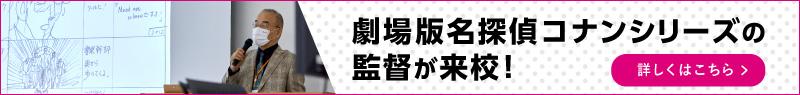 劇場版名探偵コナンシリーズの監督 こだま 兼嗣 教授 が来校!