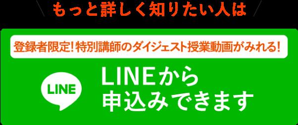 LINEから申し込みできます