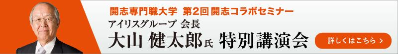 開志専門職大学 第2回 開志コラボセミナー / アイリスグループ 会長 / 大山健太郎氏 特別講演会