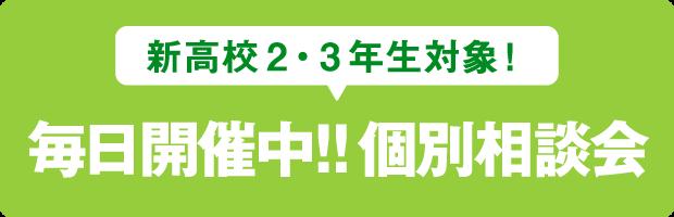 新高校2・3年生対象! 毎日開催中!!個別相談会