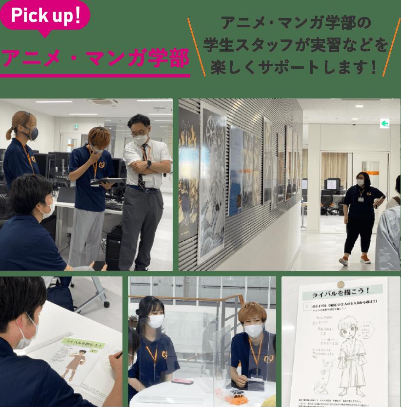 Pick up! / アニメ・マンガ学部の学生スタッフが実習などを楽しくサポートします!