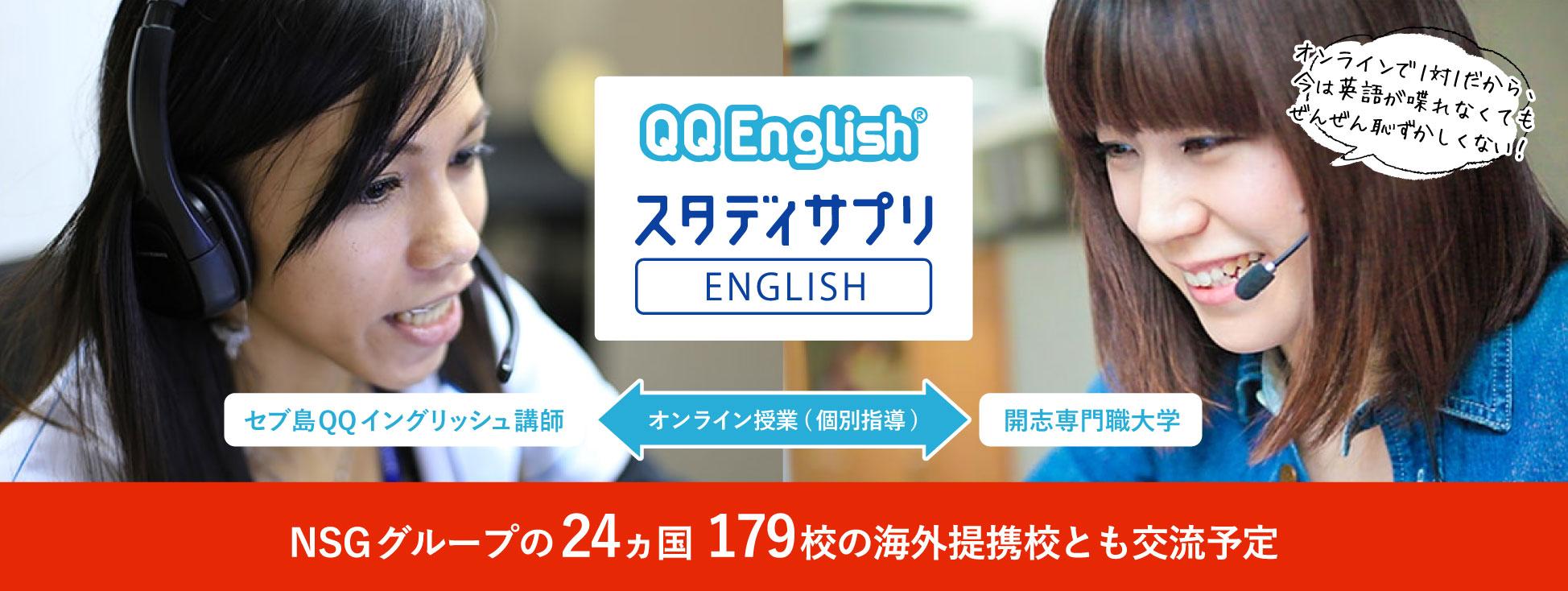 QQ English スタディサプリ ENGLISH