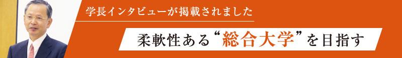 学長インタビューが掲載されました 柔軟性ある「総合大学」を目指す