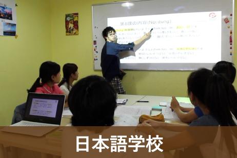 ⽇本語学校