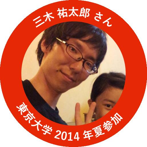 三⽊ 祐太郎 さん: 東京大学 2014年夏参加