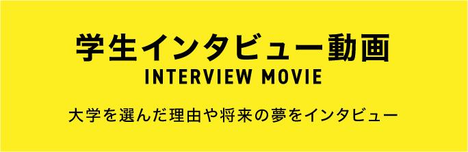 学生インタビュー動画 / 大学を選んだ理由や将来の夢をインタビュー