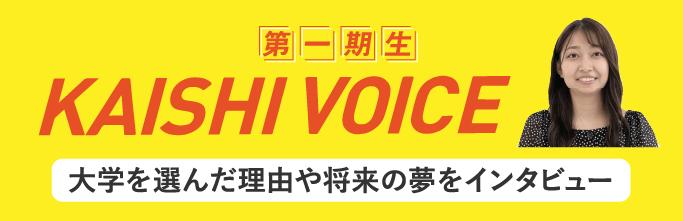 第一期生 KAISHI VOICE / 大学を選んだ理由や将来の夢をインタビュー