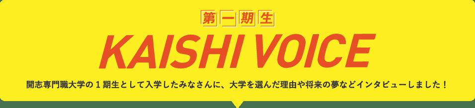 KAISHI VOICE 開志専門職大学の1期生として入学したみなさんに、大学を選んだ理由や将来の夢などインタビューしました!