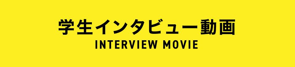 学生インタビュー動画
