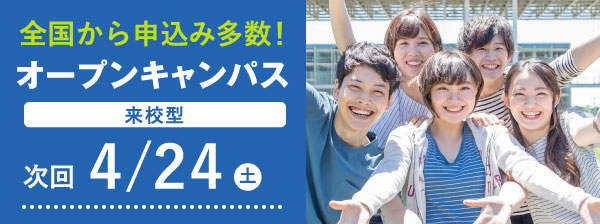 大学説明会(オープンキャンパス)無料送迎バスをチェック!