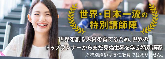 世界・日本一流の特別講師陣 ※特別講師は専任教員ではありません。