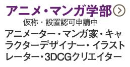 アニメ・マンガ学部