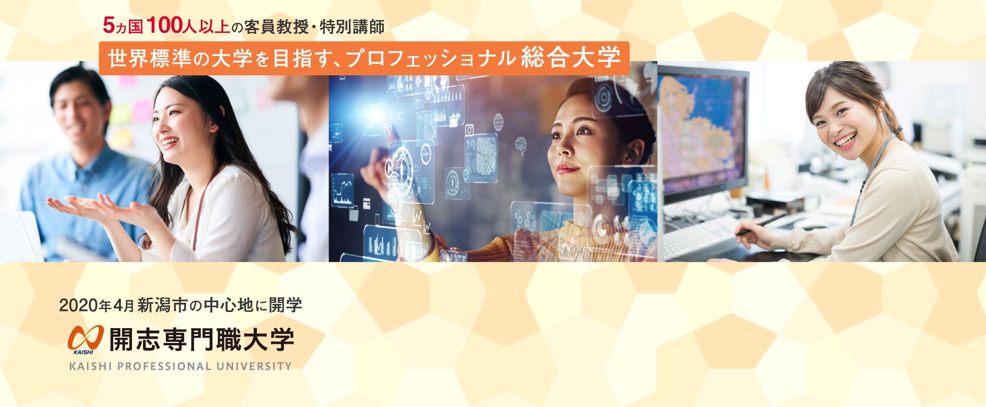 日本初 国によって創設された新・大学制度 「総合専門職大学」開学