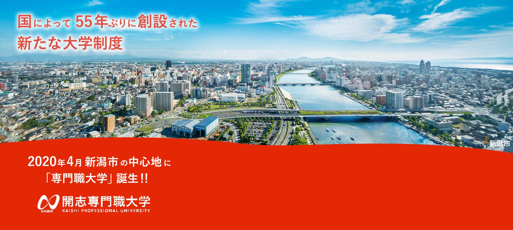 日本唯一の「開志専門職大学」誕生 / 国によって55年ぶりに創設する新・大学制度 ICTと経営・マーケティングを学ぶ