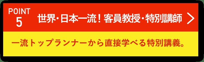 Point5 世界・日本一流!客員教授・特別講師 一流トップランナーから直接学べる特別講義。