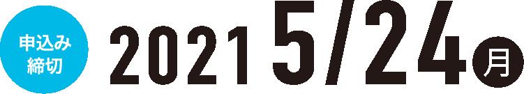 申込み締め切り 2020.5.24(月)